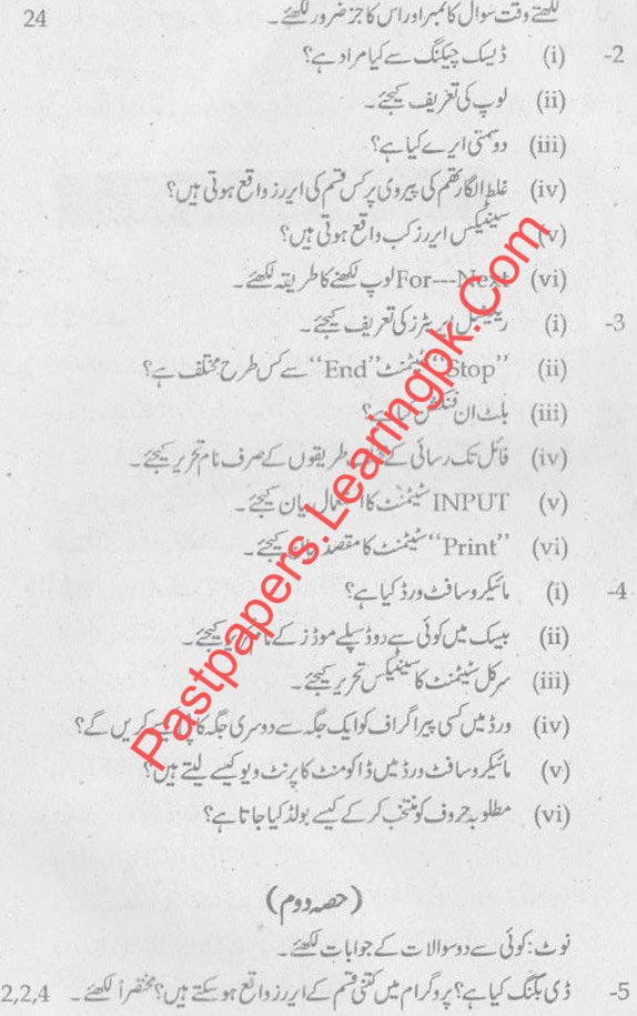 Lahore Board 10th Class Computer Old Paper, Last 5 Year