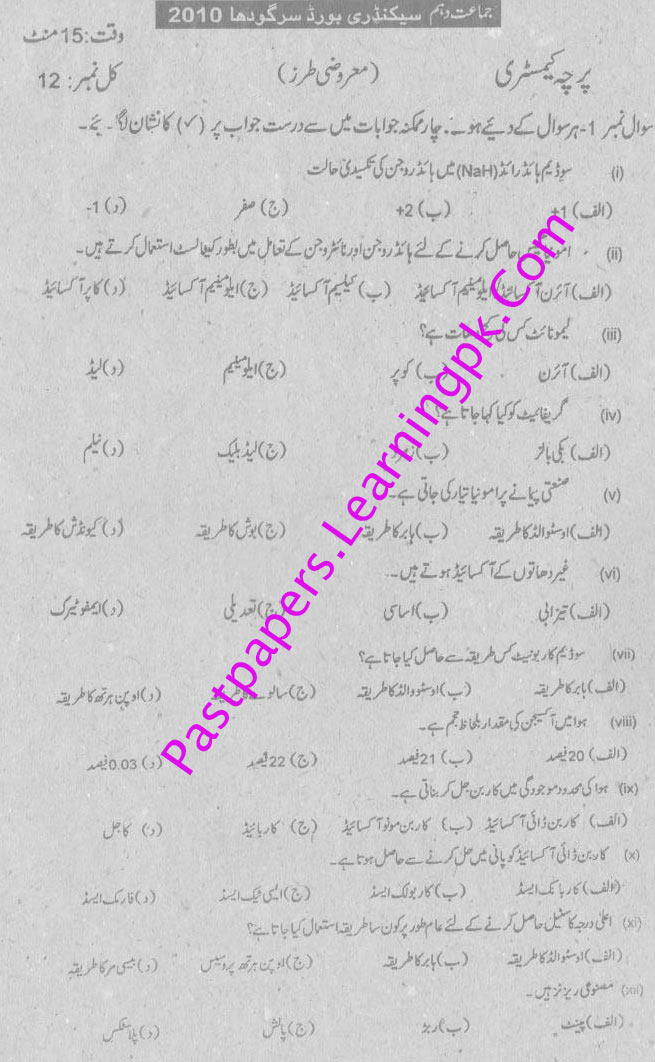 Sargodha Board 10th Class Chemistry Past Paper, Chemistry
