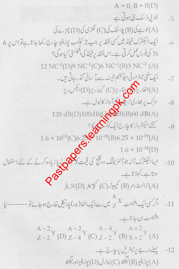 Gujranwala Board 10th Class Physics Old Past Paper & Guess