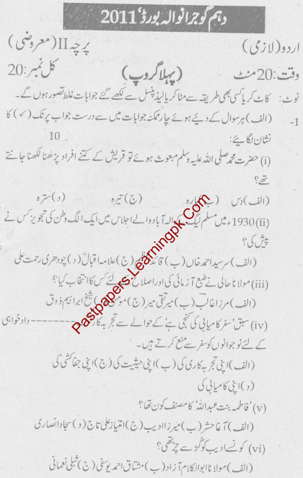 Gujranwala Board 10th Class Urdu Past Paper, Old Paper