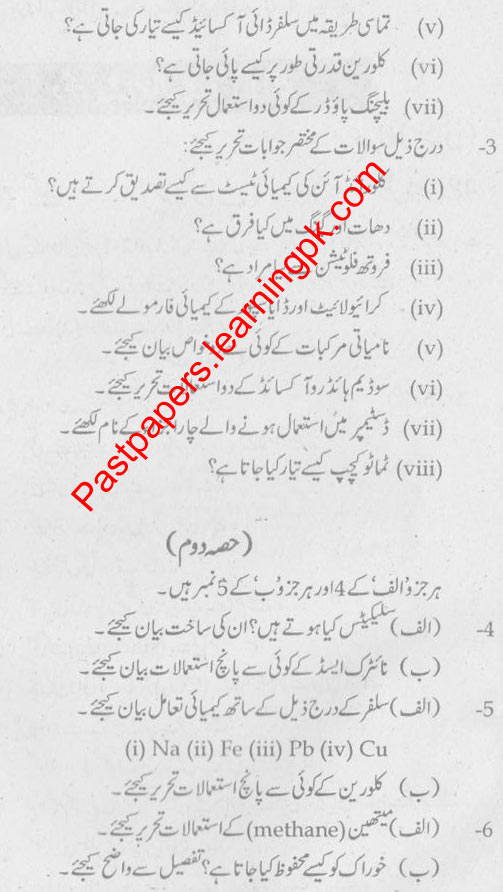 New Paper Pattern Of 9th Class 2013 Bise Lahore Urdu