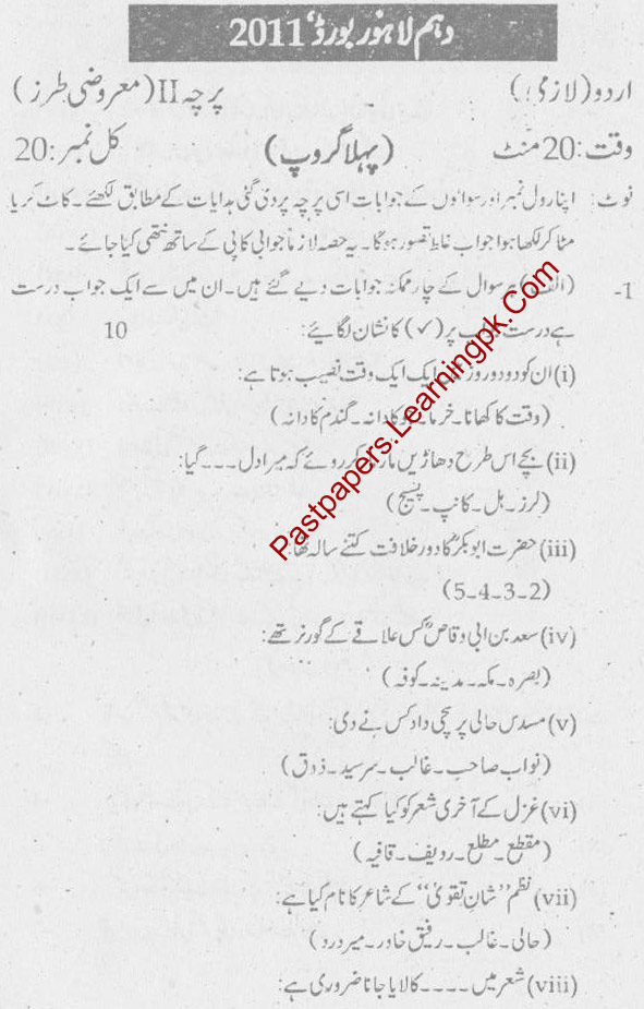 Lahore Board 10th Class Urdu Past Paper, Old Paper, Guess