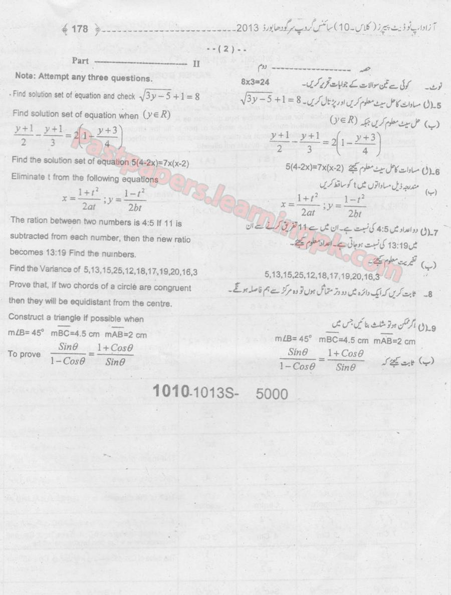 Sargodha Board 2013 10th Class Math Past Guess Paper, 5