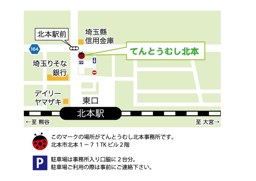 てんとう虫地図3