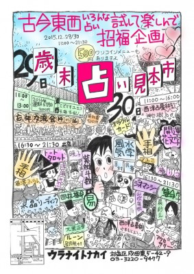 20151229-mihonichi
