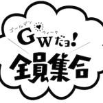 <予告> 4/29 (祝)『GWだョ!全員集合』