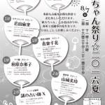 2016/07/22 Asagaya GO!