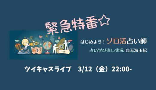 3/12 緊急特番「ソロ活占い師の仕事術」ツイキャスライブ