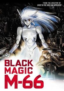 Black Magic M66 (MEGA) 9