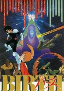 BIRTH - OVA - 1984 [DVDRIP][MULTI] 21