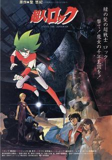 Chojin Locke (1984)[Japones Sub. Español-Ingles][Mega +]