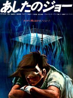 Ashita No Joe - Pelicula (1980)[Jap. Sub. Esp.][Varios] 20