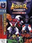 Beast Wars II: The movie - 1998 (VDDRip- Jap. Sub. Español)(1Fichier)