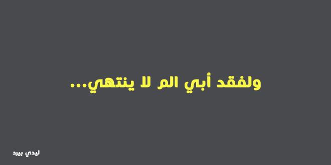 كلمات عن فراق الاب ليدي بيرد