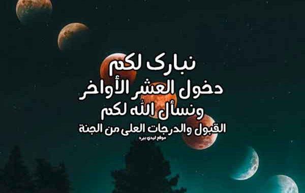 خطبة عن فضل العشر الاواخر من رمضان مكتوبة