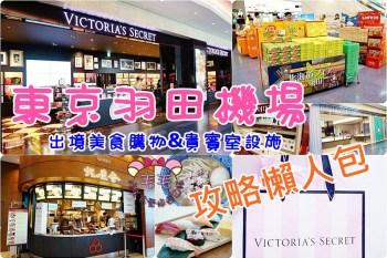 東京羽田機場攻略 影音》出境美食購物伴手禮超好逛♥貴賓室設施/品牌店家推薦心得分享