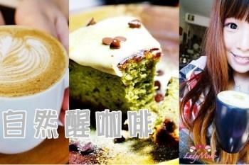 科技大樓美食》自然醒咖啡公寓,免費插座與wifi的不限時咖啡廳/抹茶牛奶,甜點/台北咖啡聽推薦