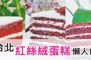 台北6家紅絲絨蛋糕懶人包 2020.11 持續更新中