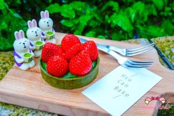 台北甜點推薦》Hsu Can Bake,絕對抹茶的閃亮草莓抹茶塔,不定期開單手工限量甜點