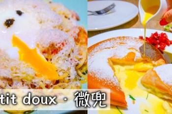 東區美食》微兜petit doux,神好吃松露蛋奶義大利麵&邪惡流沙麻糬厚鬆餅瓦帕