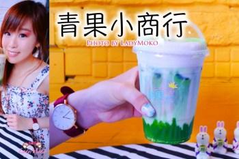 新竹美食》青果小商行,絕對推薦抹茶草莓特調,新鮮濃郁真材實料