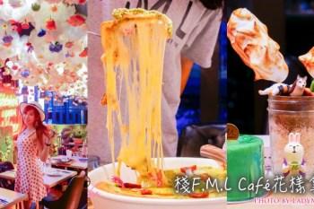 大直美食》棧F.M.L Café花樣拿鐵,最浮誇夢幻餐廳!餐點也是好吃到浮誇啊!