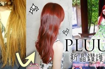 台北染護髮廊推薦PLUUS,史上最強護髮!新晶鑽護髮+大紅髮色/PLUUS南西No.5店