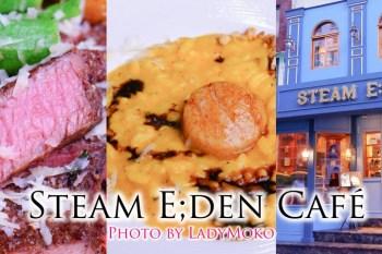 中山美食》Steam E;den Café,義法料理餐點出乎意料美味又用心!蒸氣龐克咖啡廳