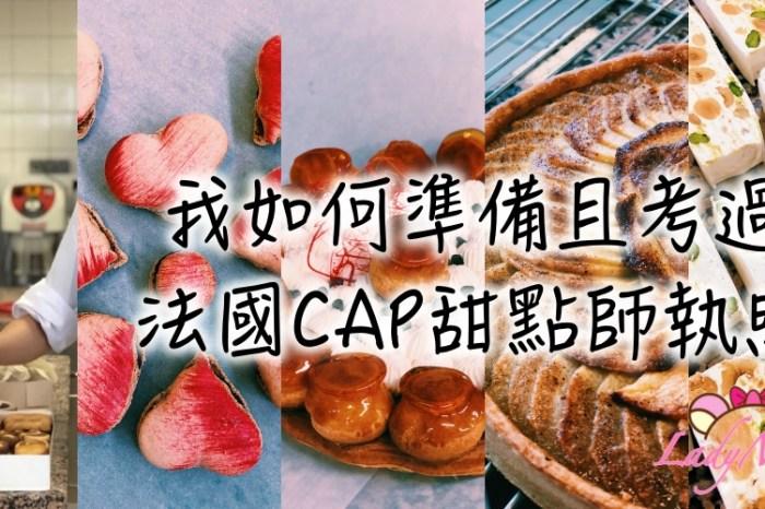 我如何準備且考過法國CAP甜點師執照 考試技巧/準備方向/考題科目/實際應考狀況