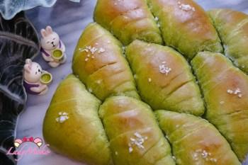 牽絲抹茶鹽奶油雞蛋麵包捲/鹽可頌/奶油麵包卷/手撕麵包食譜 好吃到爆炸的牽絲麵包食譜