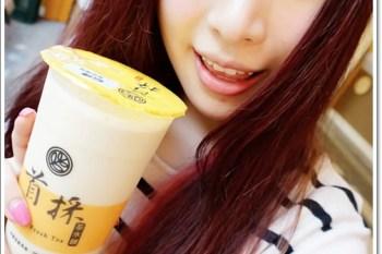 新北永和 》食記:首採茶水舖。使用高大鮮乳打造LV級飲品,主打葡萄柚綠茶(捷運頂溪站|樂華夜市)