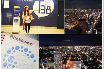 秋。北海道 》JR TOWER展望室T38。俯瞰秋季札幌,美到窒息的夜景。北海道必去推薦景點