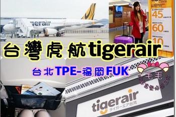 台灣虎航搭乘體驗 》台北TPE-福岡FUK。廉價航空 早去午回 新航線 座位空間舒適 服務好 廉航推薦心得評價