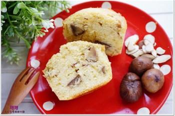 食譜 》栗子杏仁杯子磅蛋糕。栗子和杏仁的自然香氣,配上雞蛋的蛋香,下午茶的小確幸,就交給它了