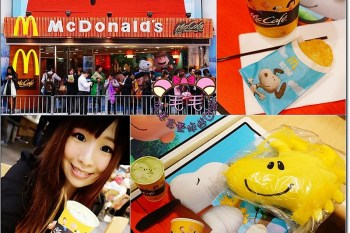 香港期間限定 》麥當勞就是史努比主題餐廳。SNOOPY抱枕玩具♥餐點♥一起來被史努比的可愛旋風掃過♥(銅鑼灣)