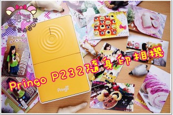 3C開箱 》Pringo P232隨身印相機。APP使用教學,馬上印馬上看,耗材便宜,粉嫩新色上市(附上與Fujifilm SP-1評比)