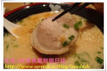 台北大安 》屯京拉麵。與日本同步的好滋味,吃了一次就懷念久久的超讚拉麵(捷運忠孝敦化|東區)