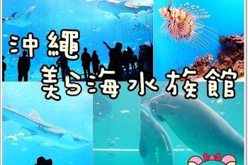 沖繩大推薦景點 》沖繩美ら海水族館。巨型鯨鯊好驚艷♥海牛無敵可愛♥(自駕 自由行 行程規劃 冬季)