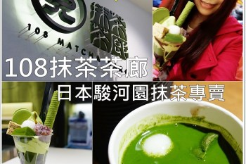 台北士林 》食記:108抹茶茶廊日本駿河園抹茶專賣。抹茶控再度瘋狂的地方♥超濃郁抹茶甜點(捷運芝山站|大葉高島屋|天母)