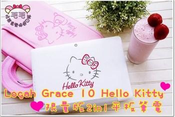 3C 》捷元獨家代理Hello Kitty「GRACE 10」2in1平板電腦。少女心大爆發♥KT迷尖叫吧 ! 開箱實機使用分享文