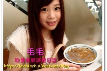 台北信義 》食記:丸龜製麵。二訪依然很喜歡 ~ 咖哩烏龍麵   鮭魚飯糰   炸物
