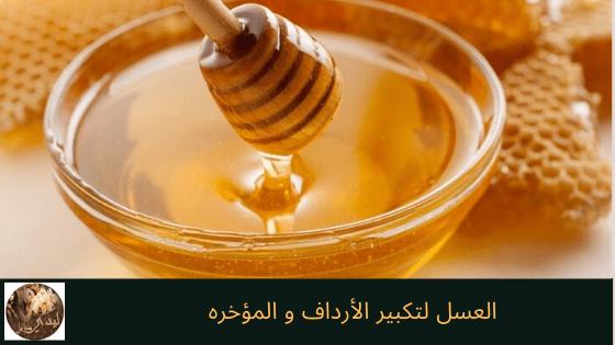 مشروب عسل النحل مع الماء لتكبير المؤخره والارداف