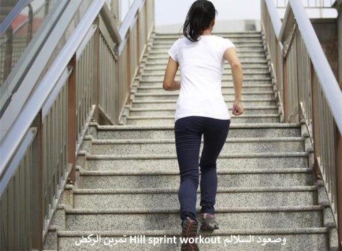 تمرين-الركض-Hill-sprint-workout-وصعود-السلالم
