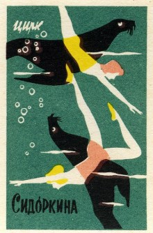 Not actually sure who the designer is for this one. It might be a matchbook case (most likely) which means it is probably not a woodcut print. Interesting design though.