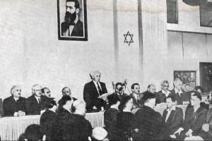 Panamá en el nacimiento del Estado de Israel