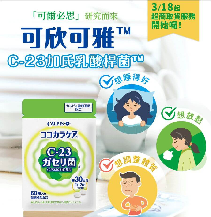 「可爾必思」的可欣可雅C-23加氏乳酸桿菌有用嗎? 評價和效果如何? 哪裡買? – 綻放美