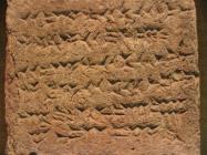 Tablilla de la fundación de Kalakh (Nimrud), escrita en cuneiforme
