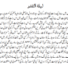 Importance And History Of Shab e Qadar In Islam In Urdu English