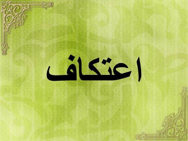 Itikaf Importance In Islam Specifically In Ramadan