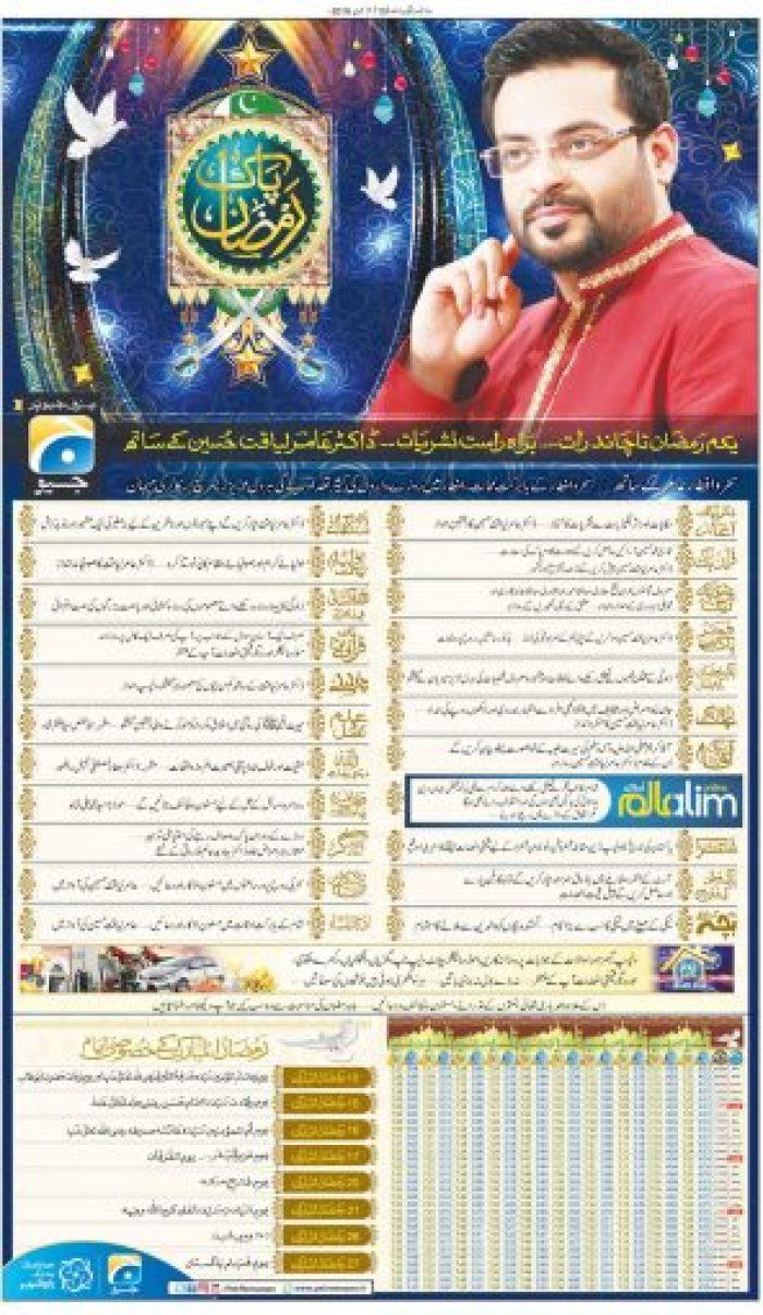Pak Ramzan Geo Tv Aamir Liaquat Hussain Complete Schedule 2016